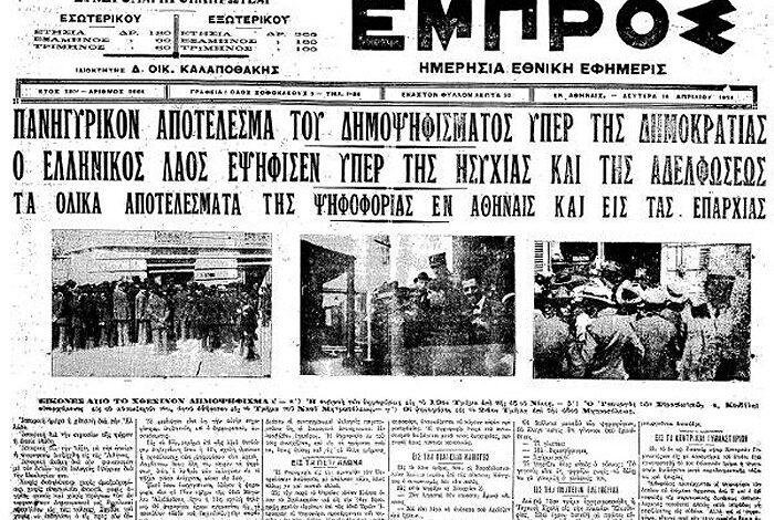 dimopsifisma 1924