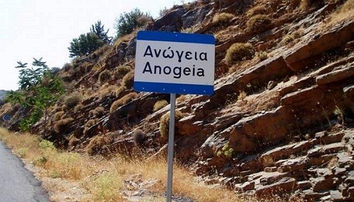 anogeia