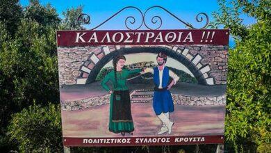 Photo of Πολιτιστικός Σύλλογος Κρούστα: «Λέμε ΟΧΙ στην καταστροφή του φυσικού περιβάλλοντος»