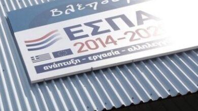 Photo of ΕΣΠΑ πρόγραμμα για επιχορήγηση επιχειρήσεων από τις περιφέρειες