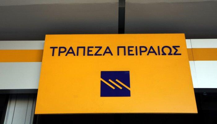 Τράπεζα Πειραιώς: Ηλεκτρονική χορήγηση καταναλωτικών δανείων 1