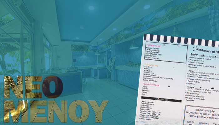 ixthieboriki neo menu