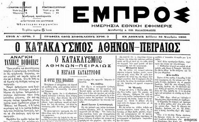 kataklysmos 1895