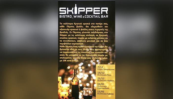 skipper event wine