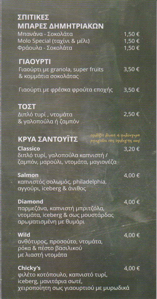 new delivery menu molo4