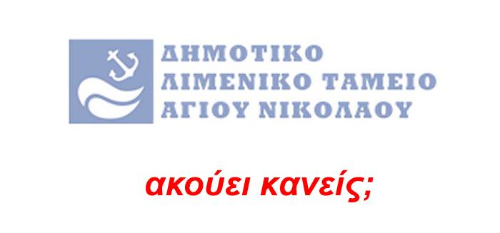 Αγιος Νικόλαος: Για ποιο λόγο υπάρχει το Δημοτικό Λιμενικό Ταμείο; - Πλήρης εγκατάλειψη παντού (pics) 1