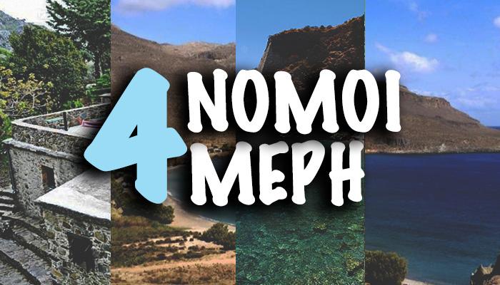 nomoi merh crete