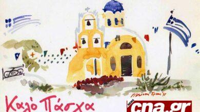 Photo of Χριστός Ανέστη! Το cna.gr σας εύχεται χρόνια πολλά!