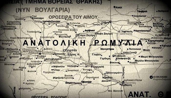 anatoliki romilia