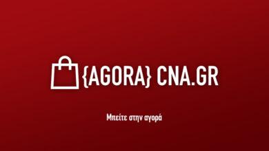 Photo of {AGORA}: Ο νέος τρόπος για να δεις την αγορά από το CNA.GR