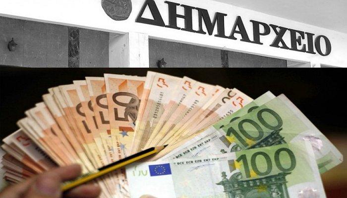 dhmos euros