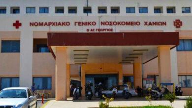 hospital nosokomeio xania