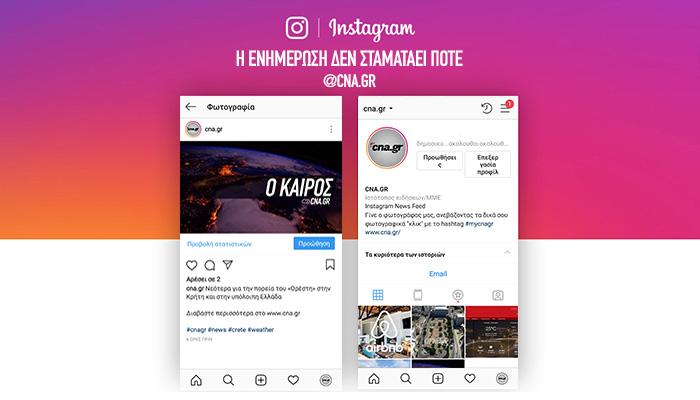 instagram cnagr
