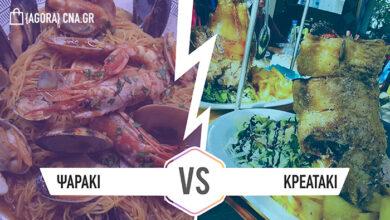 Photo of Καρνάγιο: Εσύ τι θα διάλεγες; Ψαράκι ή Κρεατάκι;
