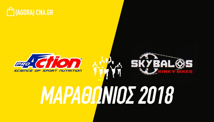 marathonios skybalos pro action 1
