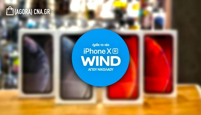 wind iphone xr 1