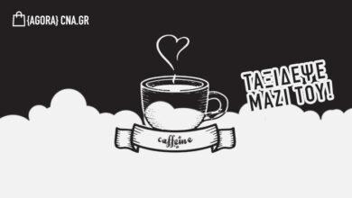 caffeine taxidepste