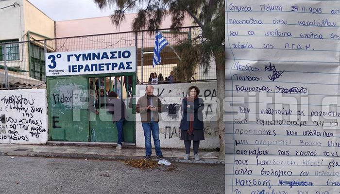 Ιεράπετρα: Κατάληψη για το όνομα της ΠΓΔΜ - Σε απόσταση από την Χρυσή Αυγή οι μαθητές 1