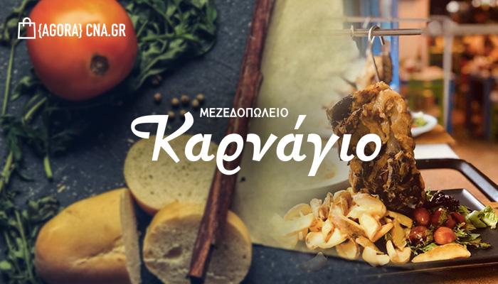 Καρνάγιο: Το γευστικό μεδούλι της Κρήτης αναδεικνύεται δημιουργικά 1