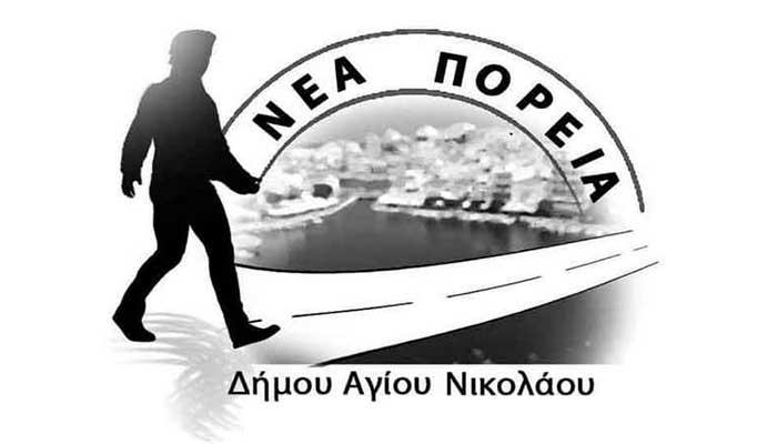 «Νέα Πορεία»: Διευκρινήσεις για τις ανεξάρτητες κοινότητες 1