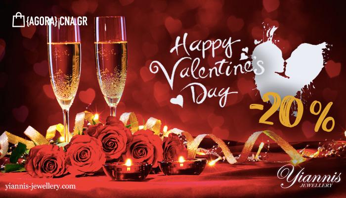 Yiannis Jewellery: Διαλέξτε το καλύτερο... για τον αγαπημένο ή την αγαπημένη σας! 1