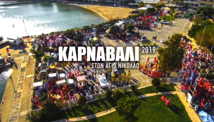 carnival agios nikolaos 2019 1