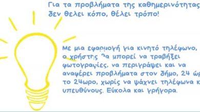 Photo of Ο Αντώνης Μαυρής απλοποιεί την καθημερινότητα με μία βίντεο-πρόταση (video)