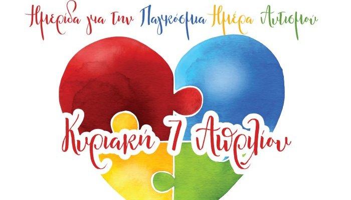 Αγιος Νικόλαος: Ημερίδα για την Παγκόσμια Ημέρα Αυτισμού 1