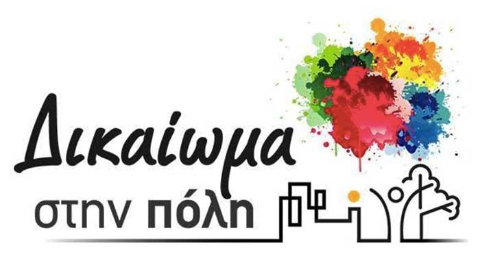 dikaioma logo