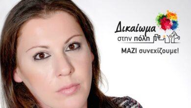 Photo of Η κα Μαρία Στρατάκη Μαυροφόρου υποψήφια στις δημοτικές εκλογές