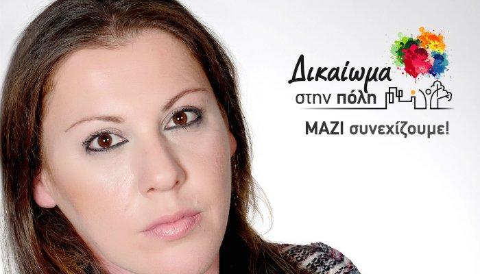 maria mavroforou