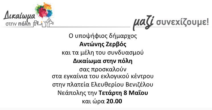 zervos neapolis