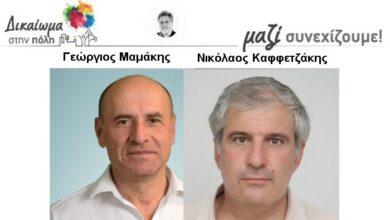 Photo of «Δικαίωμα στην πόλη»: Δύο νέες υποψηφιότητες με τον κο Αντώνη Ζερβό
