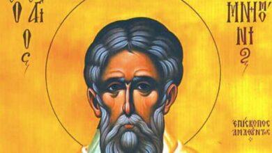 Photo of Σήμερα 16 Ιουνίου γιορτάζει ο Αγιος Μνημόνιος