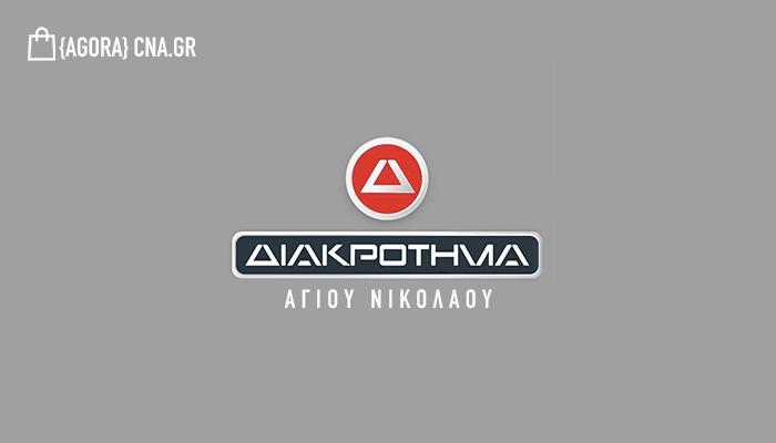 diakrotima agiou nikolaou1