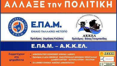 Photo of Οι υποψήφιοι βουλευτές του Ε.ΠΑ.Μ-Α.Κ.Κ.ΕΛ σε όλη την Κρήτη