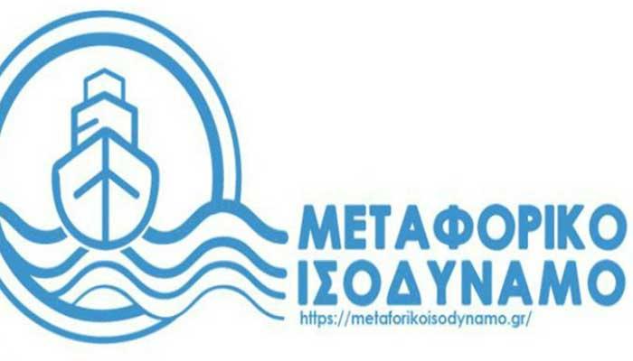 metaforiko isodynamo
