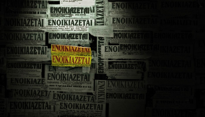 enoikia