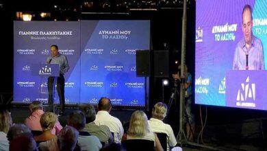 Photo of Αγιος Νικόλαος: Η κεντρική πολιτική εκδήλωση και ομιλία του Γιάννη Πλακιωτάκη