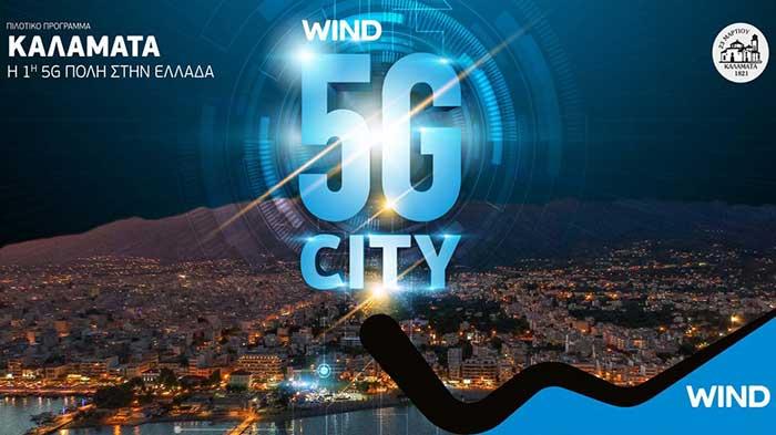 wind 5G