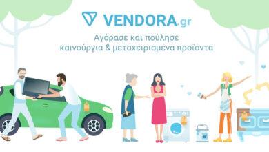 Photo of Οι Ελληνες πλέον αγοράζουν προϊόντα από δεύτερο χέρι