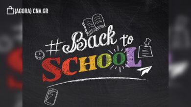Photo of «Back to school» προσφορές σε περιμένουν στην WIND!