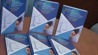 Photo of Αγιος Νικόλαος: Η παρουσίαση του βιβλίου του αστυνομικού δ/ντη Νικόλαου Χρυσάκη