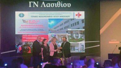 Photo of Βράβευση για το γενικό νοσοκομείο Αγίου Νικολάου με το ασημένιο βραβείο στα «Healthcare Business Awards»