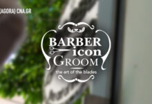 Photo of Barber Icon: Ένα μπαρμπέρικο με τη δική του μοναδική κουλτούρα (pics)