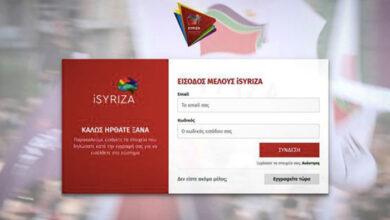 Photo of Σε λειτουργία η ψηφιακή πλατφόρμα του ΣΥΡΙΖΑ