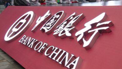 Photo of Bank of China: Ξεκίνησε η εγκατάσταση κινεζικών τραπεζών στην Ελλάδα