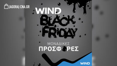 Photo of Η Black Friday στην Wind Αγίου Νικολάου ξεκίνησε