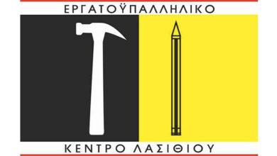 Photo of Μήνυμα του Εργατικού Κέντρου Λασιθίου για την επέτειο του Πολυτεχνείου