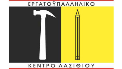 Photo of Εργατικό Κέντρο Λασιθίου: Προβληματισμός για την απασχόληση αλλοδαπών εργατών